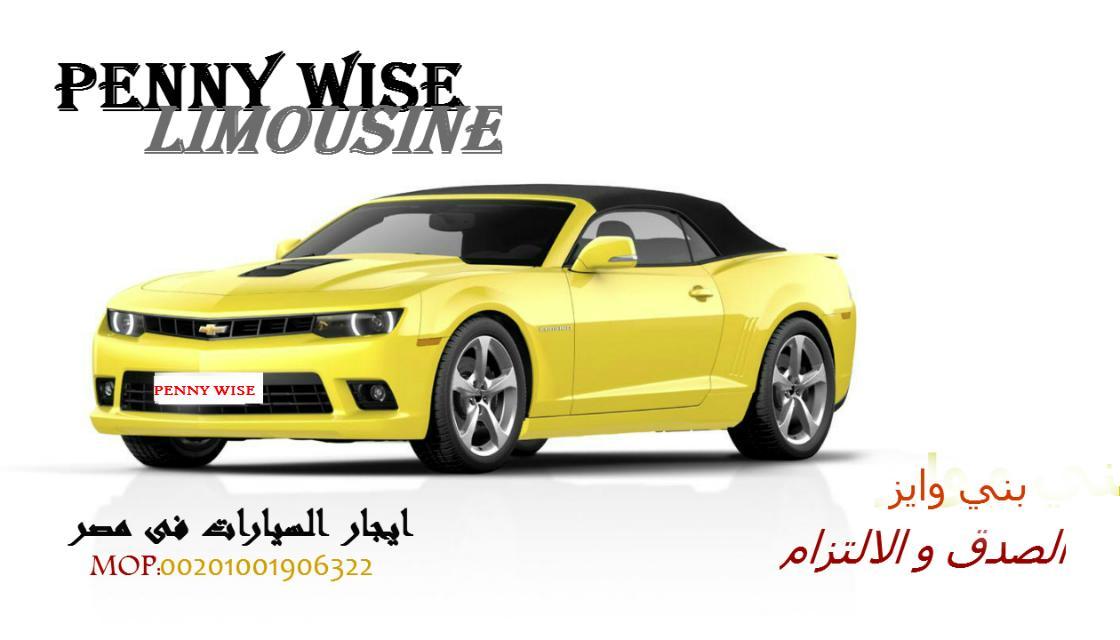 بيني وايز ايجار احدث السيارات فى مصر