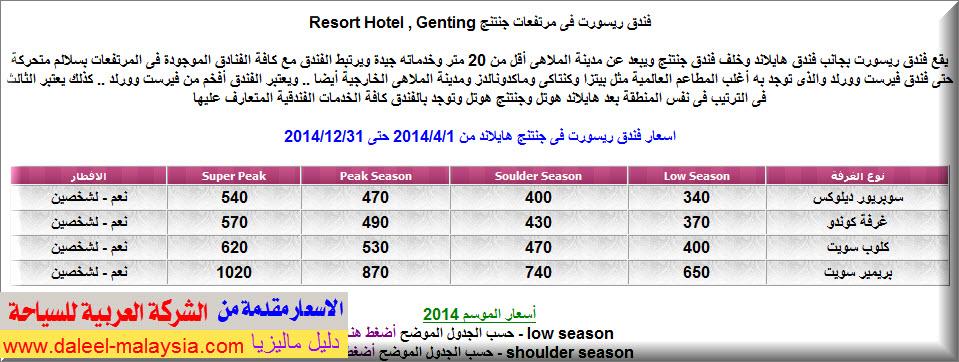 اسعار فندق ريسورت فى جنتنج هايلاند 2014