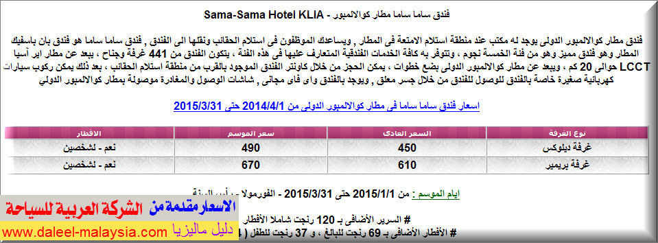 اسعار فندق مطار كوالالمبور الدولى 2014