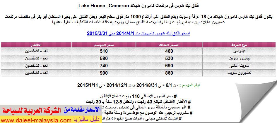 اسعار فندق ليك هاوس كاميرون هايلاند 2014