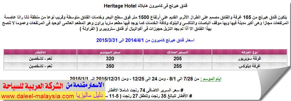 اسعار فندق هيرتج كاميرون هايلاند 2014