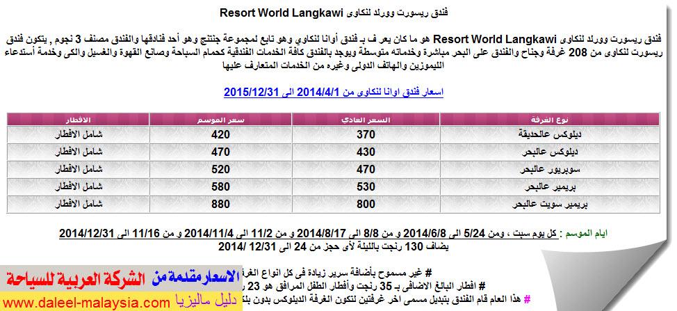 اسعار فندق ريسورت وورلد لنكاوى Resort World Langkawi