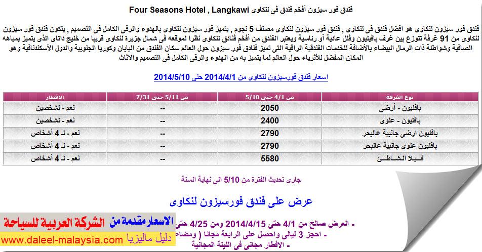 اسعار فندق فور سيزون لنكاوى 2014