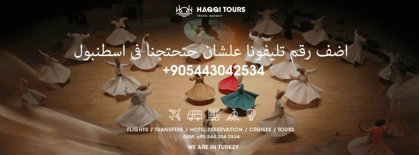 لراغبي السفر لتركيا - تنظيم رحلات شامله كل حاجه