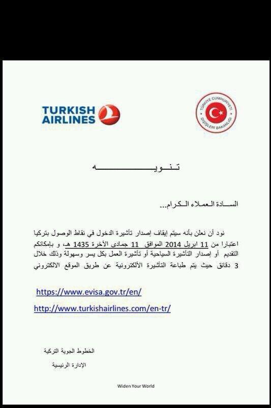 ايقاف التاشيرات الى تركيا