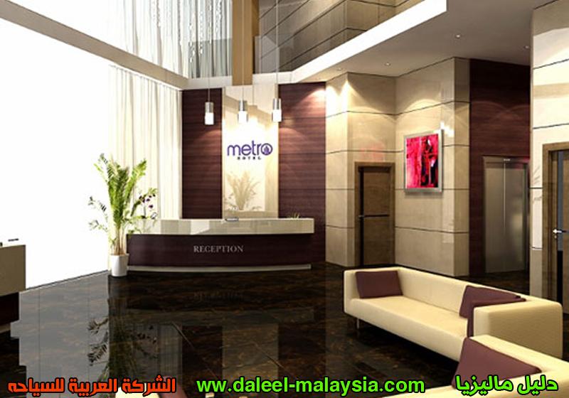 صور فندق ميترو بوكيت بنتانج .. خاص بالشركة العربية للسياحة