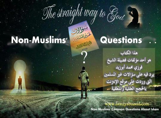 ما الذى أضافه الإسلام للإنسانية