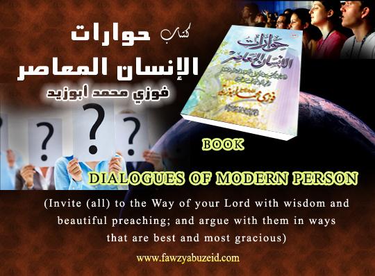 لم توجد آيات محكمة وآيات أخرى منسوخة فى القرآن الكريم