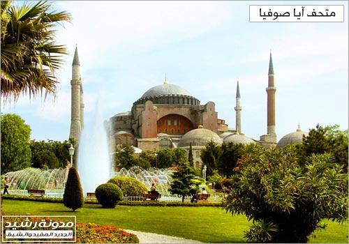 العرب المسافرون تركيا