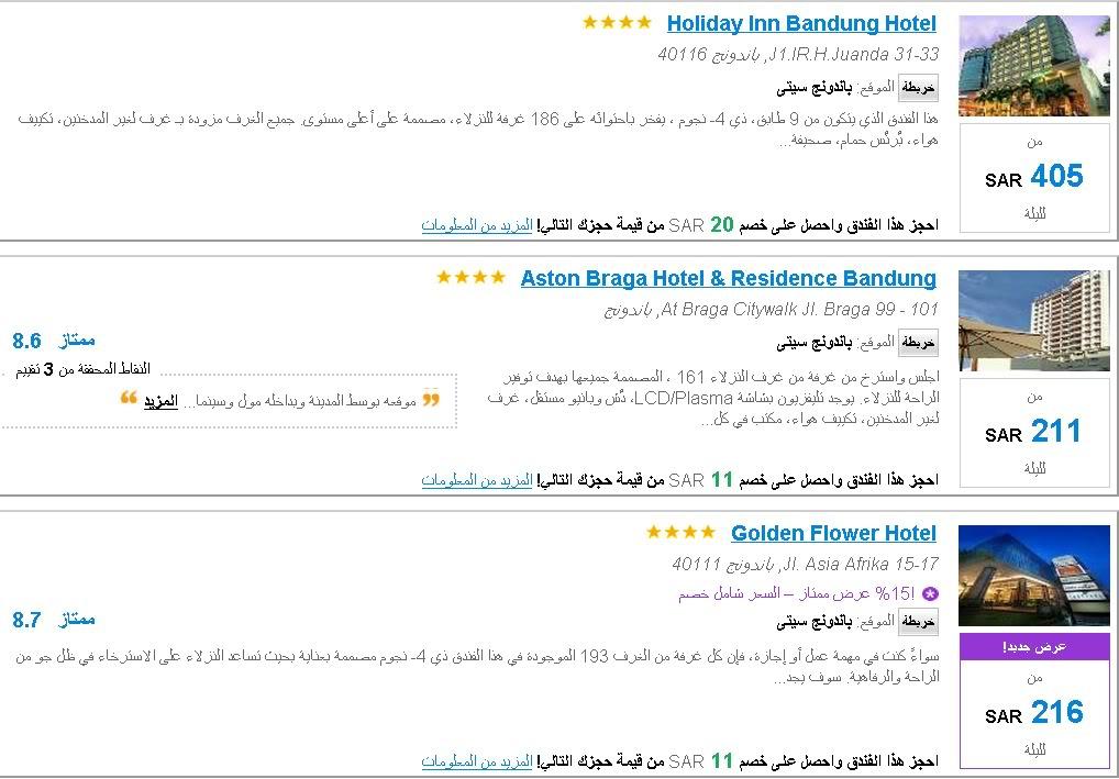 هذه قائمة بأفضل فنادق باندونق سيتي (فنادق اندونيسيا 2015)