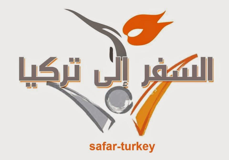برنامج سياحي عائلي لمدة 11 يوم و 10 ليالي في تركيا بمناسبة عيد الفطر