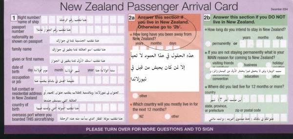 تعبئة كرت الدخول إلى نيوزلاندا الان( بالصور)