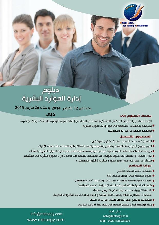 دبلومة ادارة الموارد البشرية - دبي - 6 أشهر خصومات للهيئات والمؤسسات الحكومية