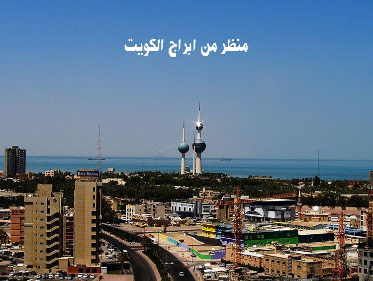 اجمل الاماكن بالكويت ، السياحة فى الكويت