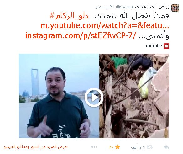 نجم سعودي يقوم بتنفيذ تحدي#دلو_الركام