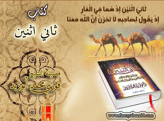 التقويم الهجرى وسر ارتباطه بالتشريعات الإسلامية