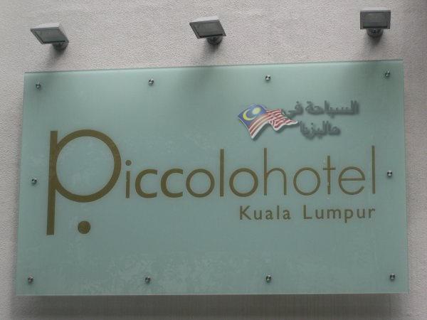 فندق بيكولو كوالالمبور شارع العرب