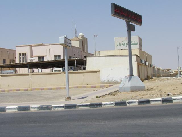 صور محافظة سدير وضواحيها