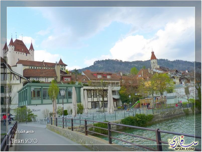 مدينة ثون Thun الجميلة