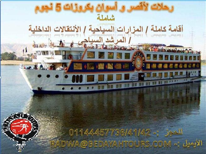 رحلات شرم الشيخ 2013 و الغردقة بداية للسياحة
