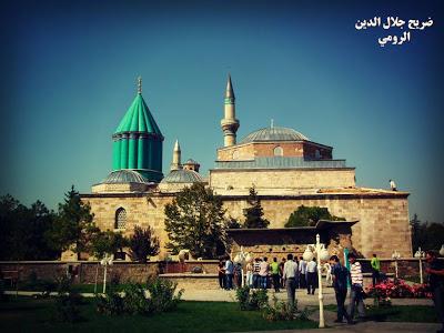 صور متحف مولانا في تركيا صور 2013_ السياحة فى تركيا